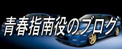 青春指南役のブログ